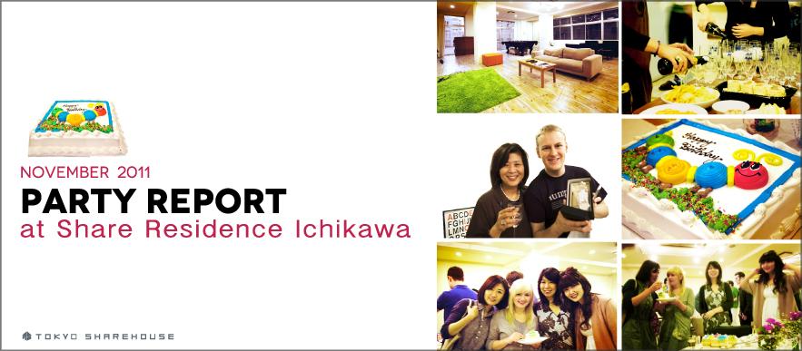 シェアレジデンス市川 : 東京シェアハウス イベントレポート