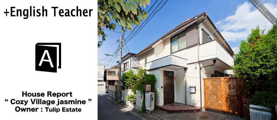 Cozy Village jasmine:東京シェアハウス ハウスレポート