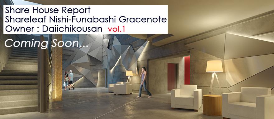 ホテルライクな空間と本格的な音楽スタジオ:【シェアリーフ西船橋 GRACENOTE】
