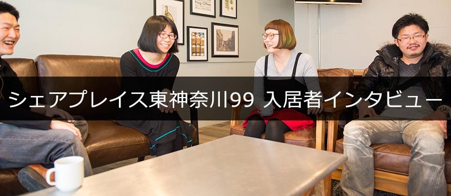title_higashi_kanagawa_4A