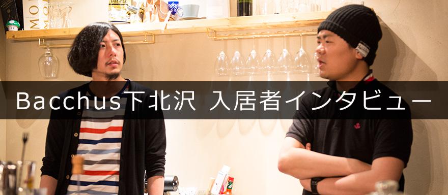 title_bacchus_shimokitazawa_1A