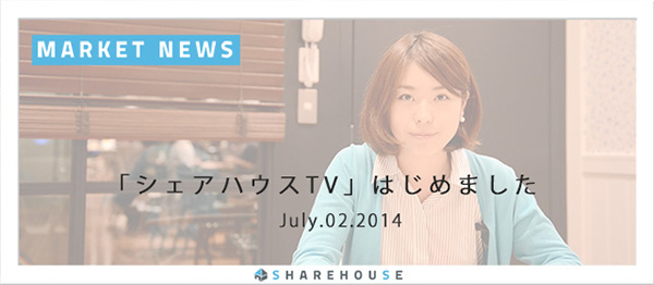 sharehouse_tv_banner_2