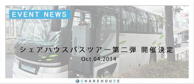sharehouse_bus_tour_banner_2A