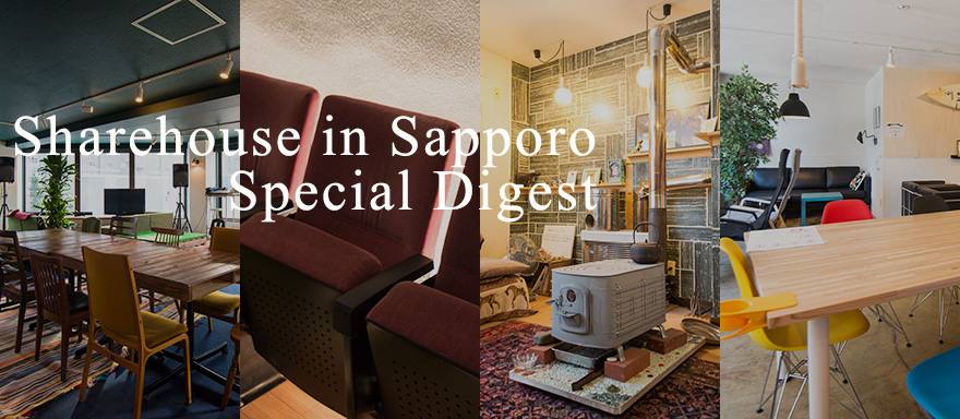 title_sapporo_digest_1A