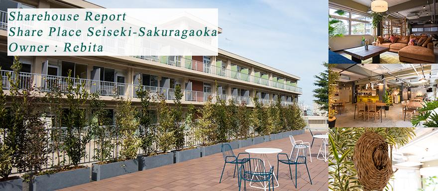 title_share_place_seiseki_sakuragaoka_2A