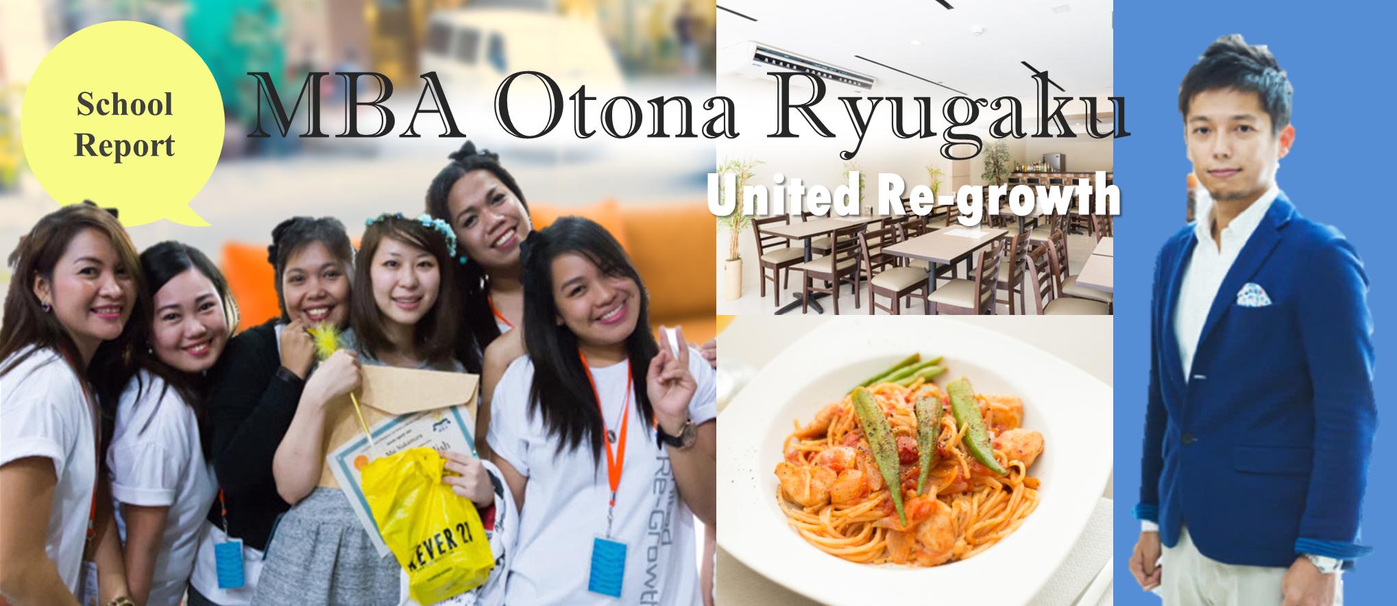 MBA_otona_ryugaku