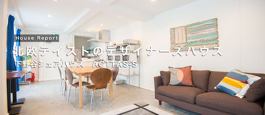 banner_house_report_topA_ACTTAS-S_jpn