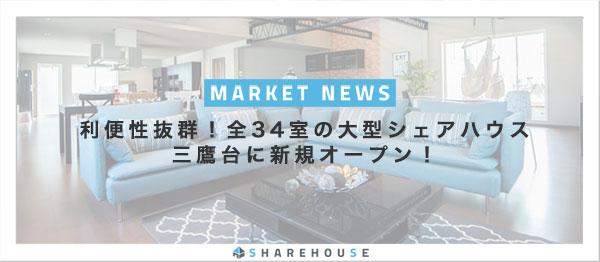 market_news_mitakadai_2A