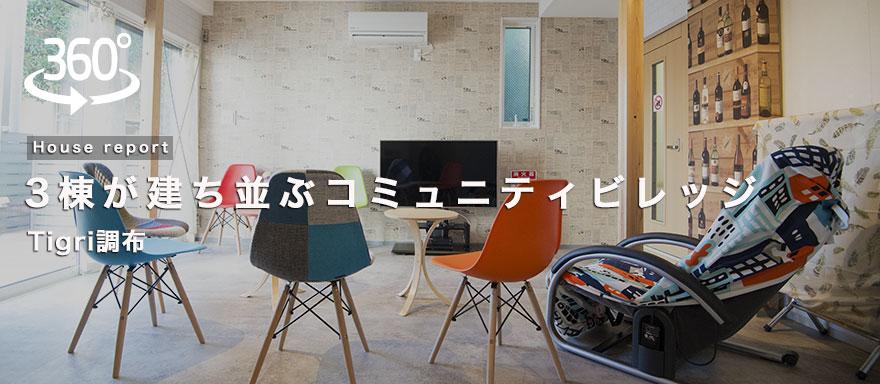 http://blog.tokyosharehouse.com/?lang=ja&p=46848