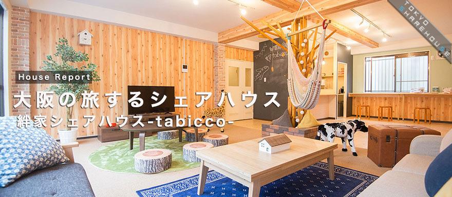 旅と人が人をつなぐキッカケ:絆家シェアハウス-tabicco-