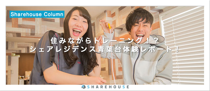 sharehouse_column-_takahashi_1