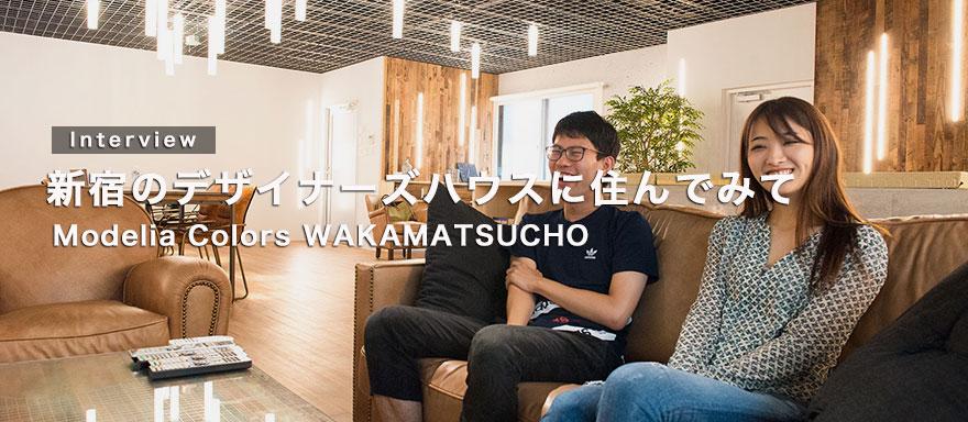 banner_interview_modelia_topA_jpn