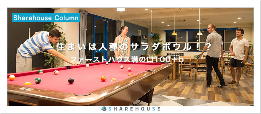 sharehouse_column-_interwaomizonokuchi