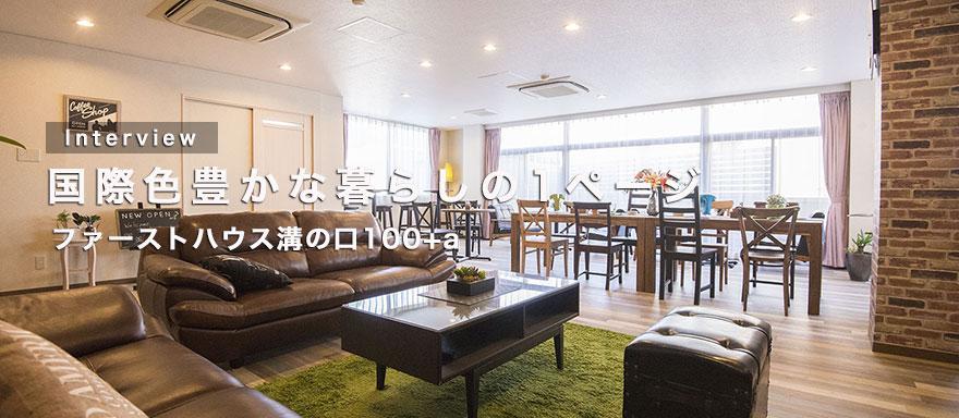 banner_interview_mizonokuchi100a_A_jpn_1