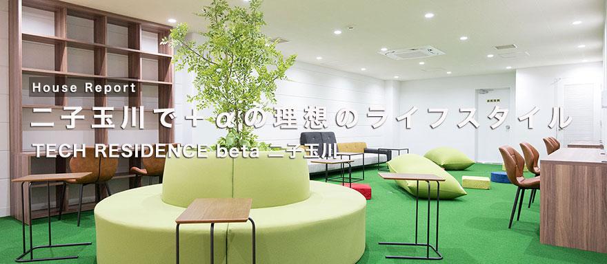 二子玉川で+αの理想のライフスタイル:【TECH RESIDENCE beta 二子玉川】