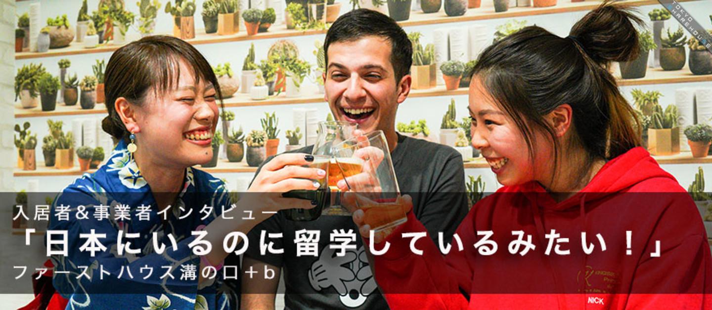 181013_topa_interview_mizonokuchi