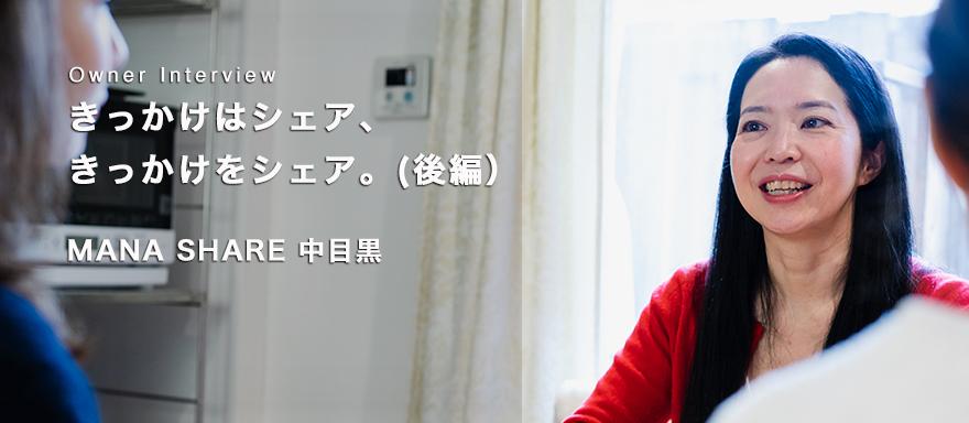OwnerInterview_MANASHARE-Nakameguro
